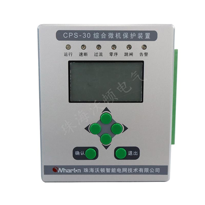 CPS - 30综合微机保护装置